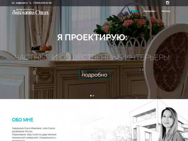 Сайт регистрации